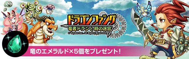 7月限定ギフト配布!!(竜のエメラルド×5個)