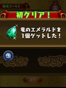 ドラゴンファングp042