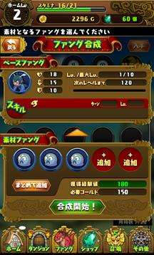 ドラゴンファングp030