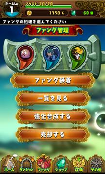 ドラゴンファングScreenshot_2014-07-20-13-53-58