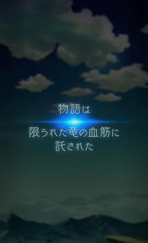 ドラゴンファングScreenshot_2014-07-22-21-30-25