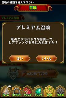 ドラゴンファングp032