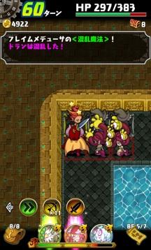 魔人の迷宮スーパーレア