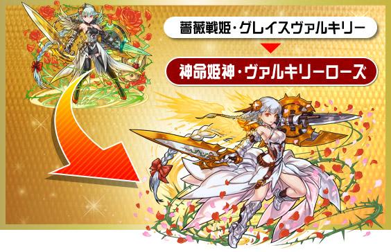 薔薇戦姫・グレイスヴァルキリー、神命姫神・ヴァルキリーローズ