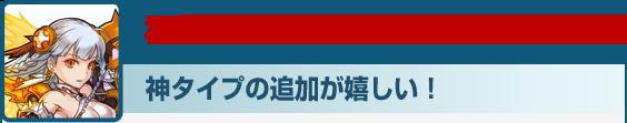 神命姫神・ヴァルキリーローズ 神タイプの追加が嬉しい!