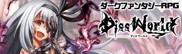 Diss World-ダークファンタジーRPG-