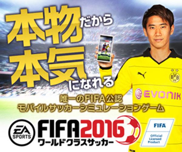 FIFA ワールドクラスサッカー 2016™