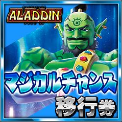 『アラジンAⅡ』5000モバドル+最高設定カードmini×2枚+マジカルチャンス移行券×2枚