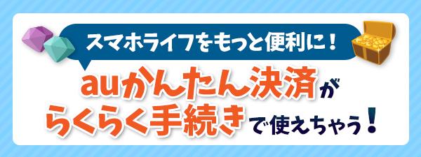【記事】auポータル1001