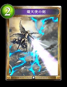 熾天使之劍