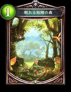 沉眠的妖精之森