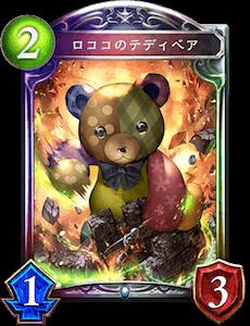 洛可可的泰迪熊