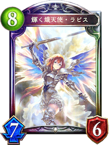 璀璨的熾天使‧勒碧絲