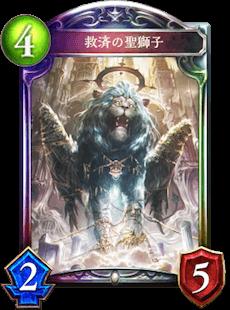 救濟的聖獅