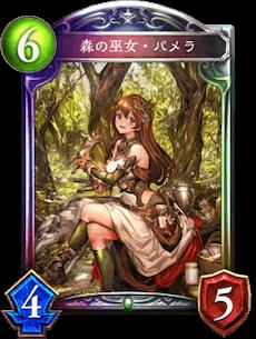 森之巫女‧帕梅拉