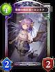 丹紫抵禦者‧安鎳兒