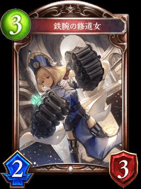 鐵腕女修士