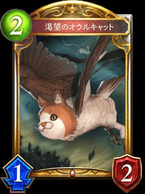 飢慾的貓頭鷹