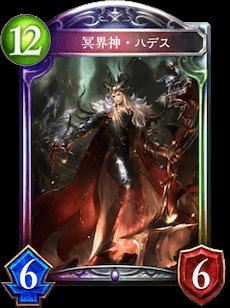 冥界之神‧黑帝斯