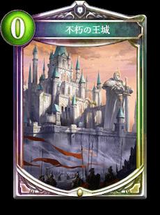 不朽的王城