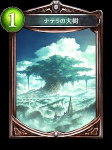 那塔拉的大樹
