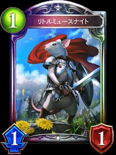 靈鼠族小小騎士