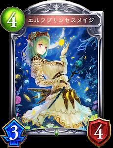 魔法精靈公主