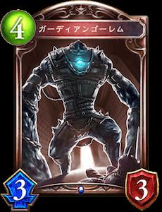 守護者巨像