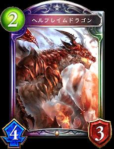 地獄火魔龍