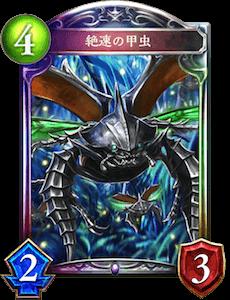 絕對速度的甲蟲