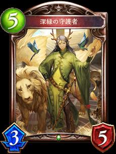 深綠守護者