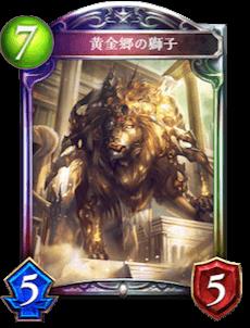 黃金鄉聖獅