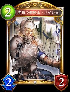 赤枝聖騎士‧諾榭
