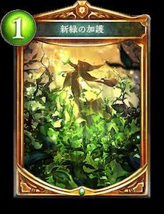 新綠的加護