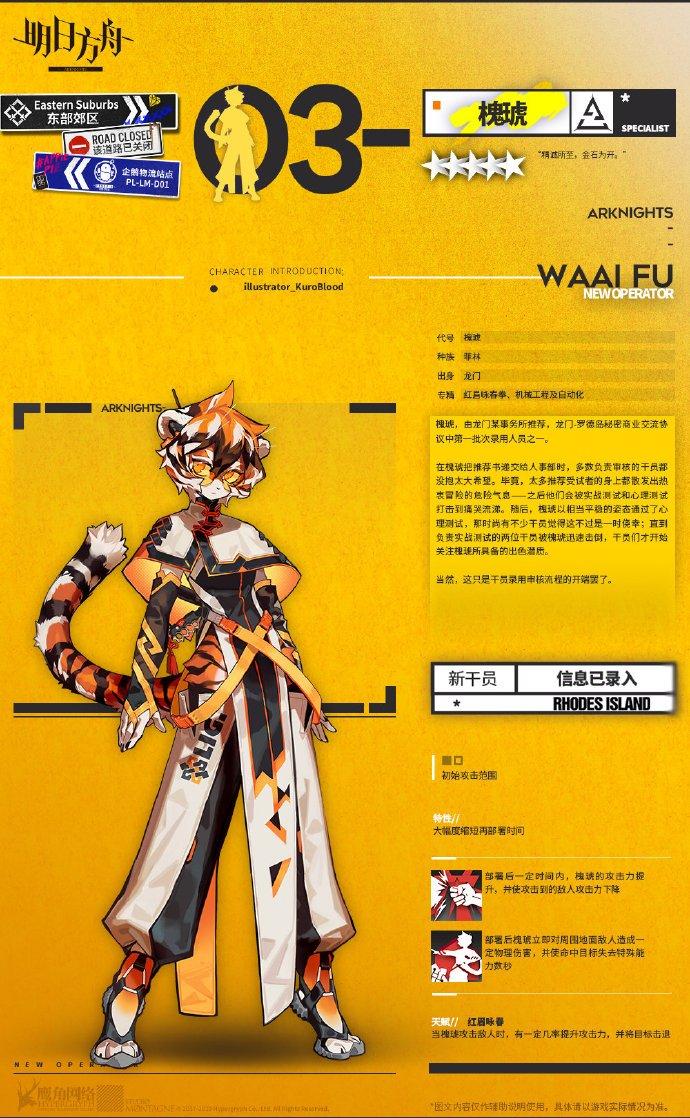 Waai Fu