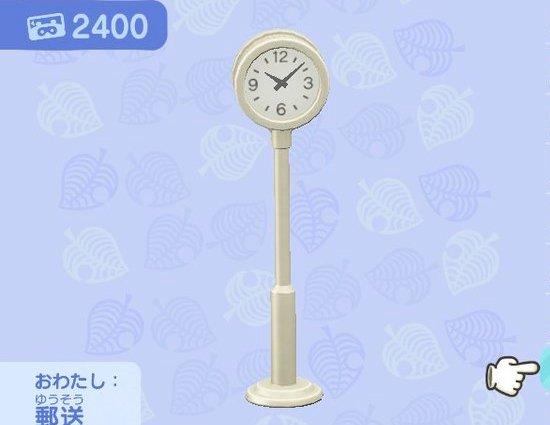 Park Clock White