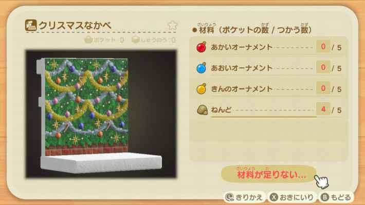 クリスマスなかべのレシピ