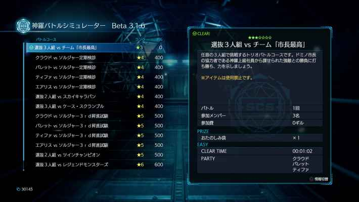 Shinra Combat Simulator
