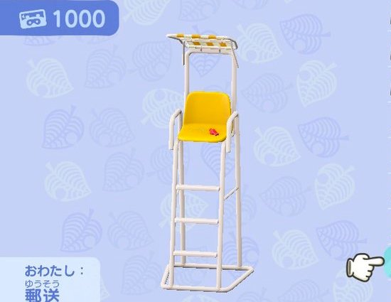 Yellow Lifeguard Chair