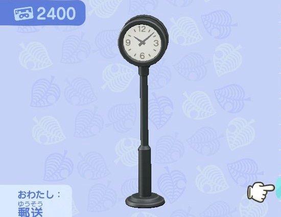 Park Clock Black