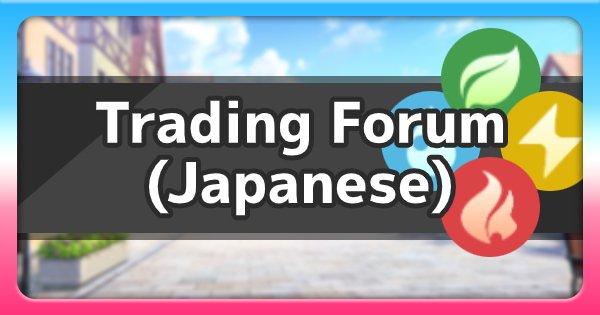 Pokemon Trading Forum