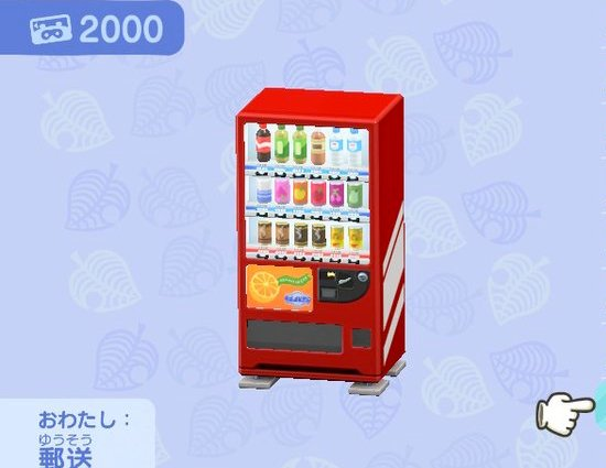 Red Drink Machine