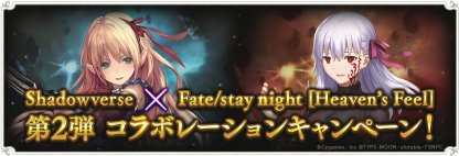 Fateコラボ第2弾