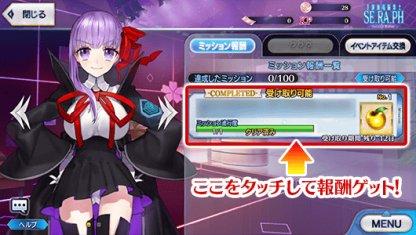 ミッション画面の画像