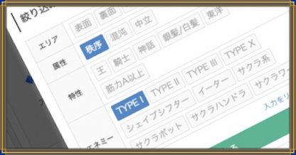 フリクエ検索ツールの画像