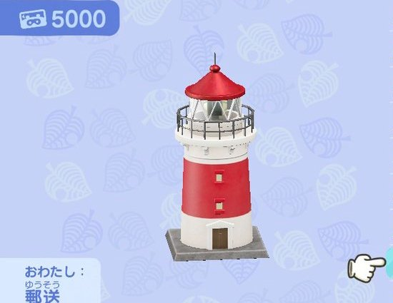 Lighthouse Red