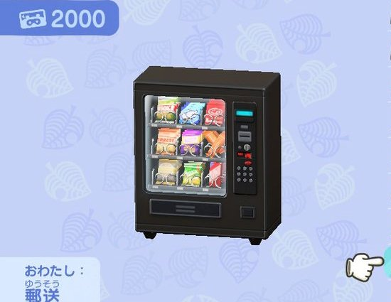 Black Snack Machine