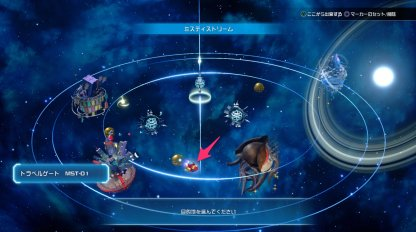 Kingdom Hearts 3 | KH3 All Constellations Locations & Blueprints