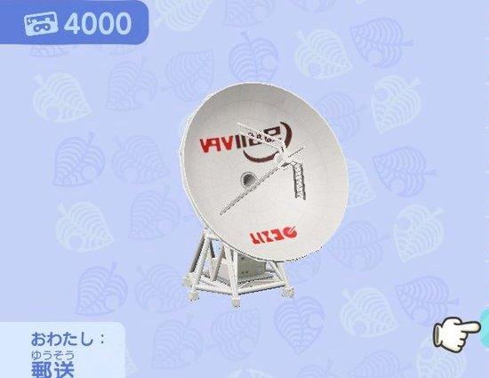 Parabolic Antenna2