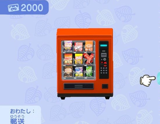 Red Snack Machine